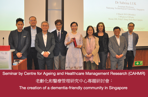 Seminar by Centre for Ageing and Healthcare Management Research (CAHMR)