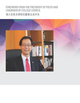 Foreword from the President of PolyU and Chairman of College Council
