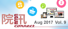 CPCe Connect Vol 9 Aug 2017